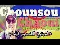 chanson CHAOUI MASSINISSA   ambnigh la9sour ayma & Mx Malek