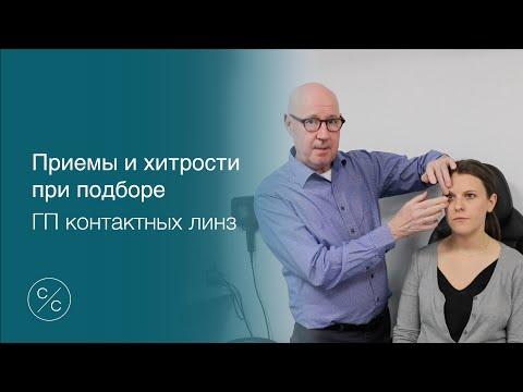 Contacts With Conway - Приемы и хитрости при подборе ГП контактных линз