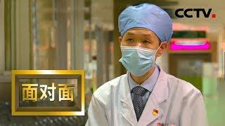 [面对面] 专访武汉第一医院肾内科主任 武汉市血透质控中心主任熊飞:停不了的透析   CCTV