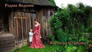 Настасья Старцева, об ЭнергоОбережной сути одежды 2 часть
