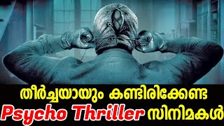 തീർച്ചയായും കണ്ടിരിക്കേണ്ട 5 സൈക്കോ ത്രില്ലർ സിനിമകൾ|Best 5 Psycho Thriller English Movies