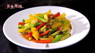 【新美食鳳味】大師有撇步-海鮮炒麵+芹菜炒花枝+彩椒蘆筍