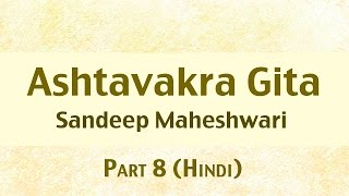 8 of 26 - Ashtavakra Gita by Sandeep Maheshwari I Hindi