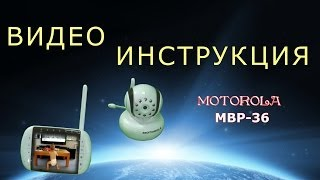 видеоняня Motorola MBP36S. Подробная инструкция