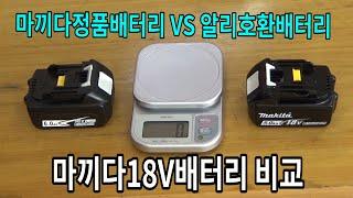 [자가정비]#221 마끼다18V정품배터리 VS 알리표중…