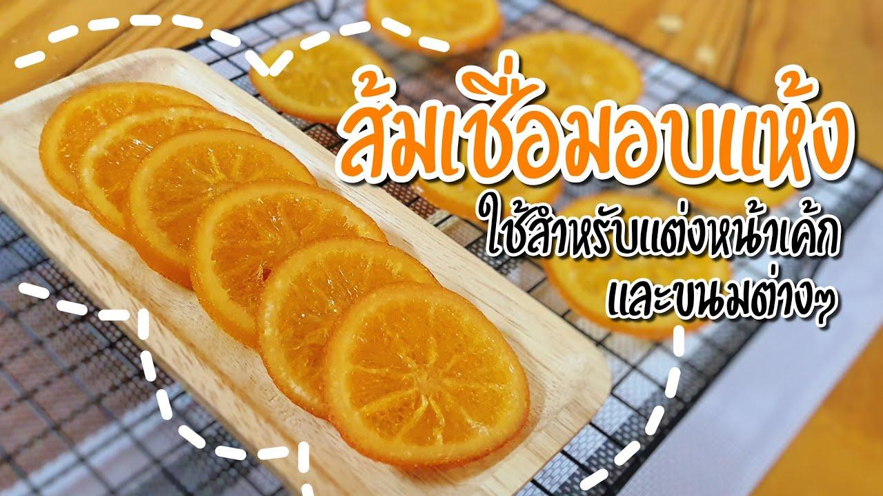ส้มเชื่อมอบแห้ง | ส้มแต่งหน้าเค้ก