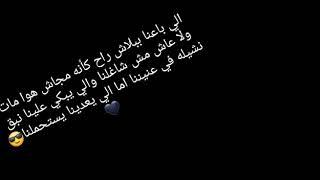 اللي باعنا ببلاش راح كأنه مجاش