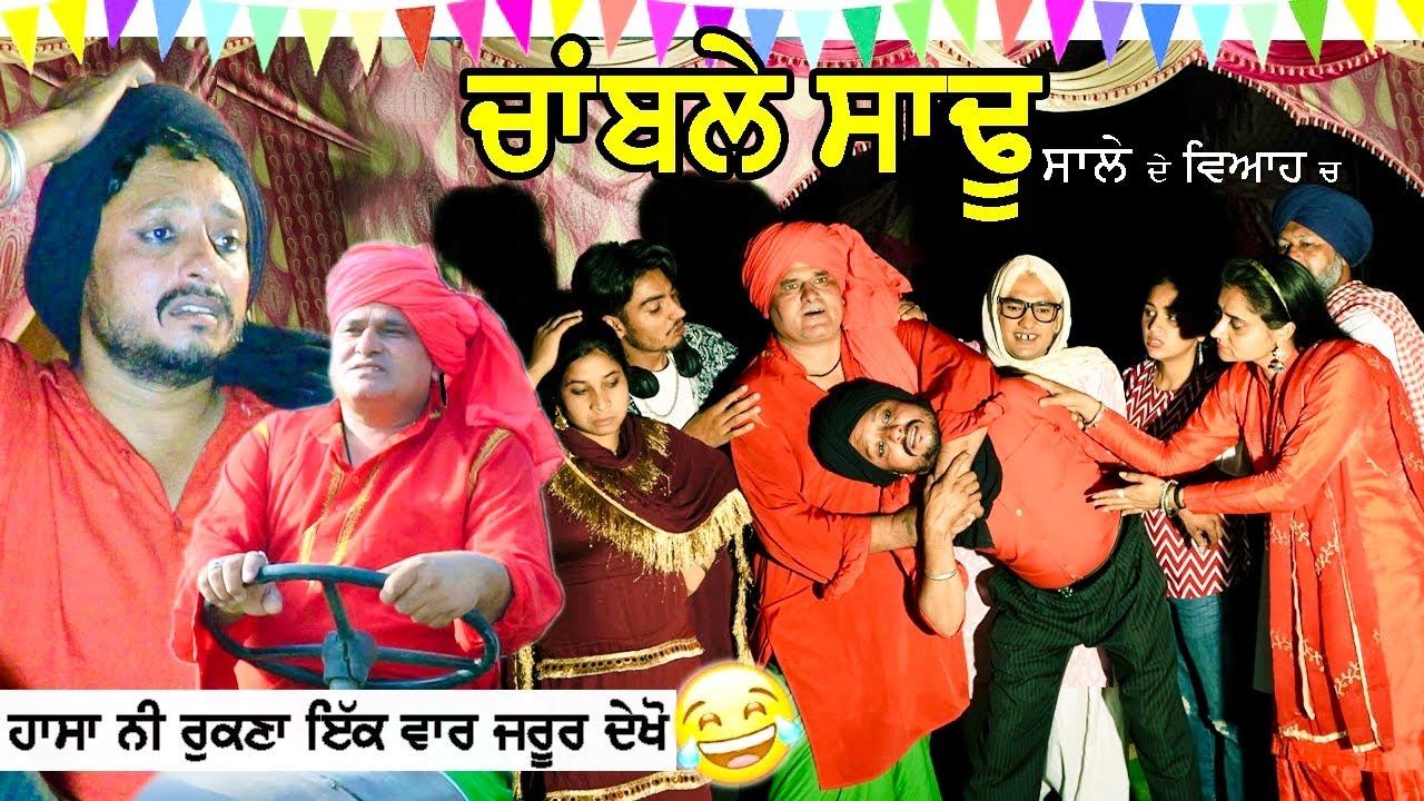 Download ਚਾਂਬਲੇ ਸਾਢੂ    CHAMBLE SADDU    Dharnat jhinjer ft bhana bhagoda    Full comedy