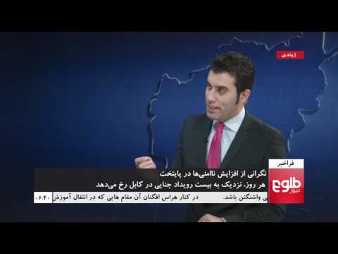 FARAKHABAR: Crime Increases in Kabul – TOLOnews Study