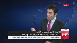 FARAKHABAR: Crime Increases in Kabul – TOLOnews Study