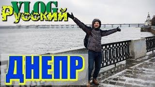 РУССКИЙ В УКРАИНЕ / ДНЕПР - ДНЕПРОПЕТРОВСК. Часть 1