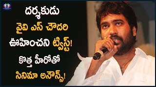 Director YVS Chowdary Announced His Upcoming Movie With New Hero   Telugu Full Screen