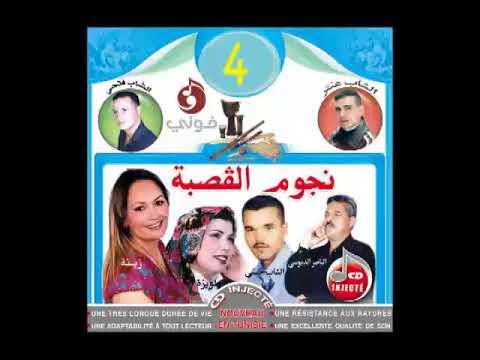 محلاه القريّب - ma7leh legrayeb - gasba tunisienne
