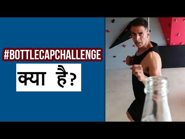 #BottleCapChallenge क्या है? Akshay Kumar। Tiger Shroff।   Kunal Khemu। Vidyut Jammwal