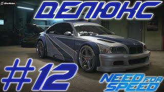 Need For Speed 2015 12 - Обзор делюкс издания M3 E46