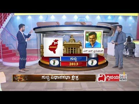 2018 ಚುನಾವಣೆಯ ಗುಬ್ಬಿ ಗ್ರೌಂಡ್ ರಿಪೋರ್ಟ್ ಇಲ್ಲಿದೆ ನೋಡಿ|2018 Election Gubbi Ground Report Dighvijay News