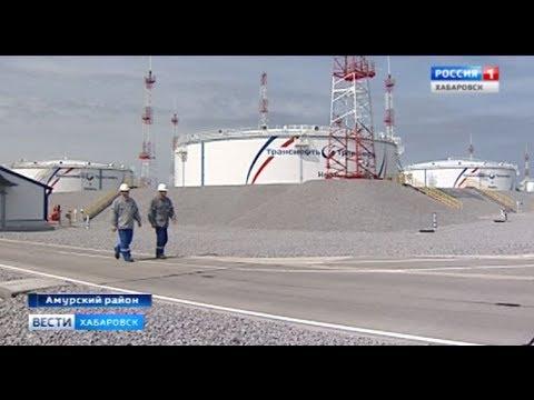 """""""Транснефть - Дальний Восток"""" начала поставки сырья на КНПЗ"""