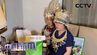 [中国新闻] 民营和中小企业代表:减税降费增加企业底气 信心 获得感 | CCTV中文国际