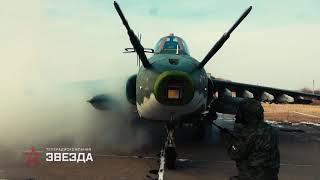 На пределе: кадры посадки штурмовиков Су-25 на «поврежденную» взлетную полосу