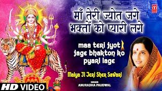 Maa Teri Jyot Jale [Full Song] Maa Ka Jaagran- Vol.2