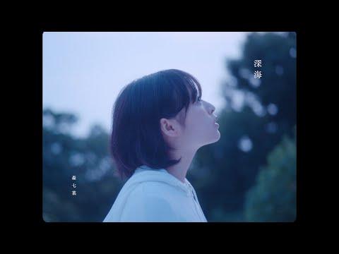 森七菜 深海 Music Video