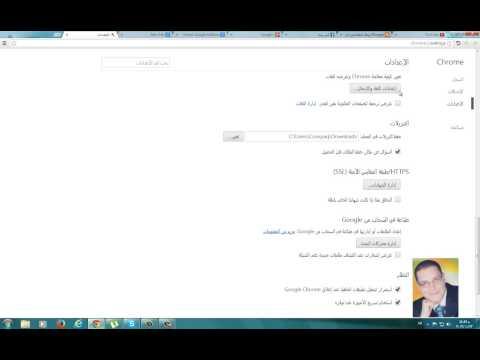 كيفية ترجمة صفحات الويب للغتك متصفح جوجل كروم