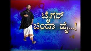 "Exclusive - ""Ravi Belagere"" : Tiger Zinda Hai -  Part 3 | ಟೈಗರ್ ಜಿಂದಾ ಹೈ..!!"