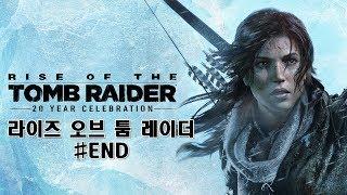라이즈 오브 더 툼 레이더 (Rise of the Tomb Raider) #END