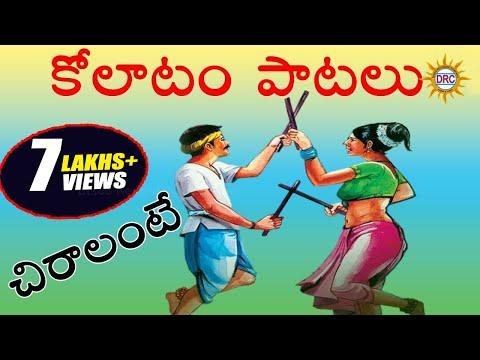 Chiralante Chiralu || Janapadha Kolatam Patalu || Telangana Folk Songs