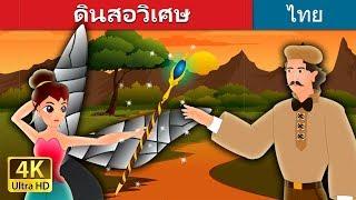 ดินสอวิเศษ | นิทานก่อนนอน | Thai Fairy Tales