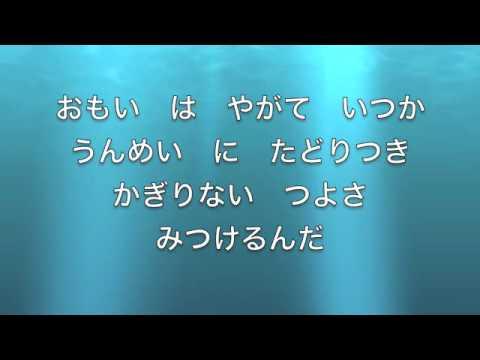 Hateshinaku Tooi Sora Ni - Hiragana