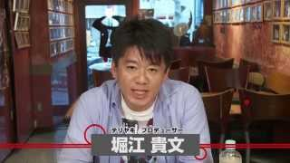 堀江貴文・著 テリヤキ編集部・著「ばかウマ」 本の詳細はこちら http:/...