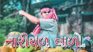Khajurbhai as નારિયેળ વાળો gujarati comedy by NitinJani (Jigli Khajur)