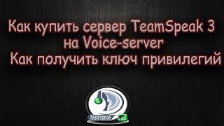 Как купитьарендовать  сервер  TeamSpeak 3  на Voice Server