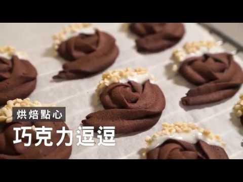 【點心時間】家用小烤箱就能做酥鬆香的下午茶良伴-巧克力奶酥餅乾