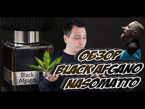 Black Afgano Nasomatto с Randewoo Ru