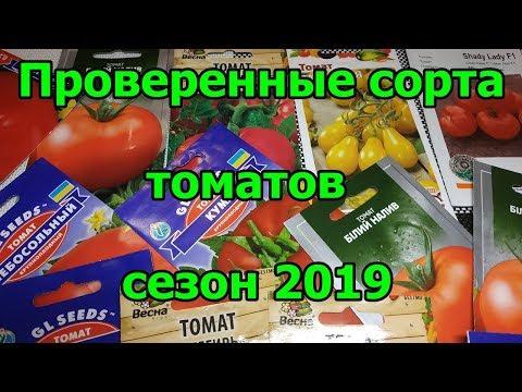 Проверенные сорта томатов. Сезон 2019. | проверенные | выращивание | урожайный | помидоры | томатов | рассада | томаты | семена | огород | лучшие