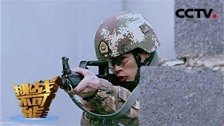 """《挑战不可能之加油中国》 特战队员1.70秒5发子弹全部命中目标 终极挑战中角逐""""极速枪王"""" 20190331   CCTV挑战不可能官方频道"""