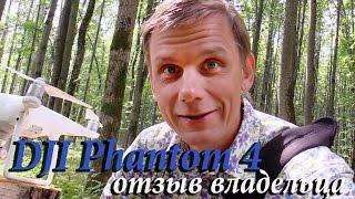 Квадрокоптер DJI Phantom 4 - отзыв владельца