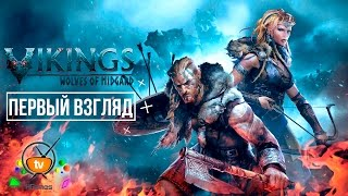vikings Wolves of Midgard  Обзор, первый взгляд