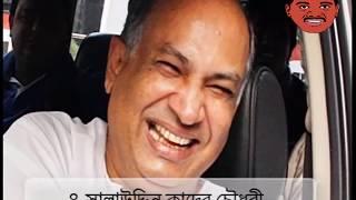সেরা পাঁচটি নোংরা বক্তব্য/Top 5 Bangladeshi politician bangla funny speech 2018