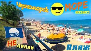 Черноморск 2020 ЦЕНЫ! Сезон открыт Отдых летом на море идем на пляж