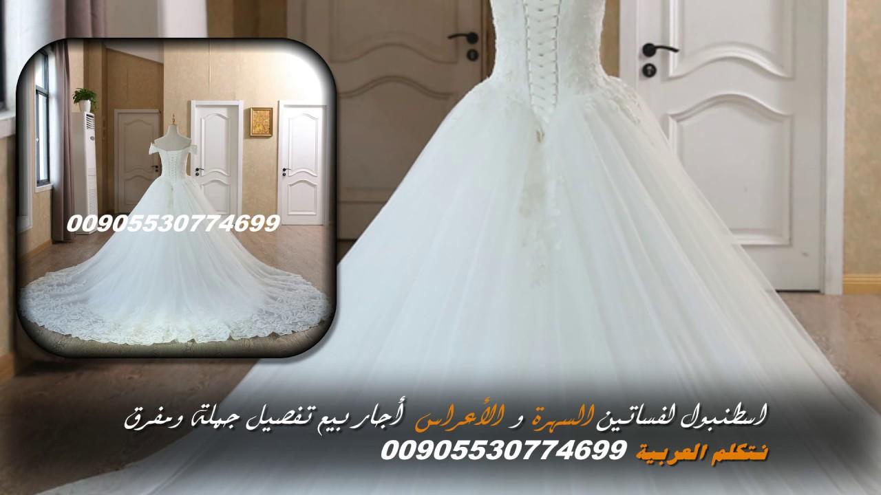 915033044 طلب اسعار اشهر محلات فساتين الزفاف في اسطنبول 00905530774699 ...