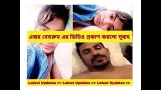 এবার বেডরুম এর ভিডিও প্রকাশ করলো সুবাহ || New Video Release || Humayra Subah Bedroom Video With N