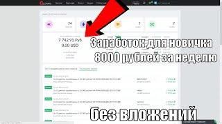 Как заработать в интернете 1500 рублей за один день новичку и школьнику 2017