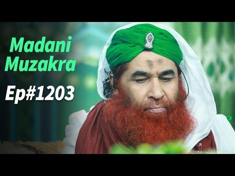 Madani Muzakra Ep 1203 - Maulana Ilyas Qadri - Madani Channel - Islam