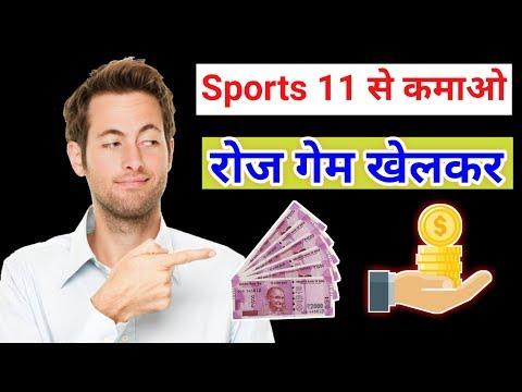 Sports 11 App || Sports11 से पैसा कैसेखमाये By Ravi Tech Tube