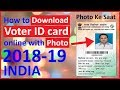 How to Download Voter ID card Information online - Voter Card 1 Minutes Mein Download in Hindi 2018