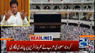 11am News Headlines | 27 Feb 2020 | 24 News HD