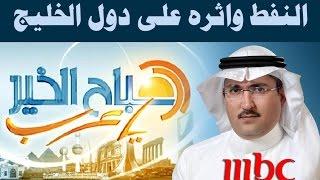 سهيل الدراج لصباح الخير ياعرب | النفط واثره على دول الخليج